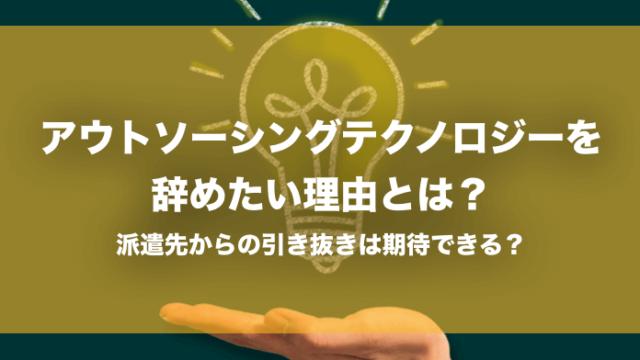 アウトソーシング テクノロジー 評判 株式 会社