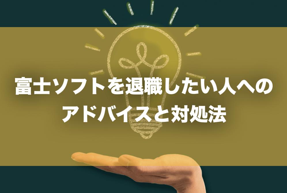 富士ソフト